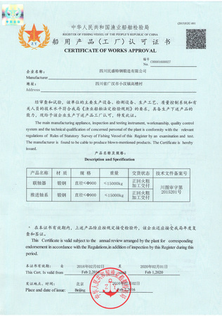 License for Marine Products (Workers)